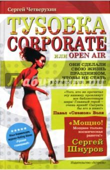 Туsовка corporate, или Open Air - Сергей Четверухин
