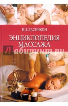 Энциклопедия по массажу всего тела эпиляция лазерная винница цены