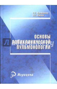 Основы поликлинической пульмонологии - Карманова, Лычев