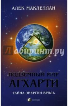 Подземный мир Агхарти: Тайна энергии вриль - Алек Маклеллан