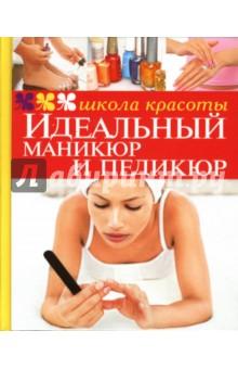 Идеальный маникюр и педикюр - М.В. Гребенюк