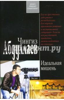 Идеальная мишень: Роман - Чингиз Абдуллаев