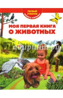 Моя первая книга о животных - Т. Мореева