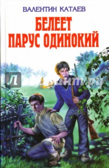 Белеет парус одинокий: Повести - Валентин Катаев