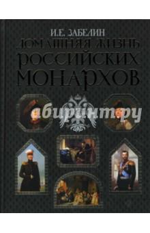 Домашняя жизнь российских монархов - Иван Забелин