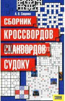 Сборник кроссвордов, сканвордов, судоку - Александр Сащенко