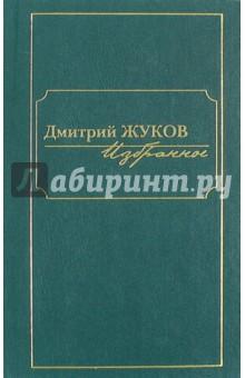 Избранное. В 3-х томах. Том 2. Повести - Дмитрий Жуков