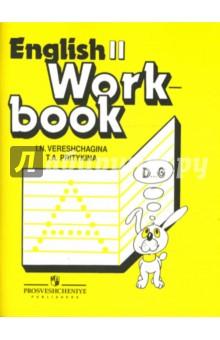 Английский язык. Тетрадь для самостоятельной работы. 2 класс - Верещагина, Притыкина