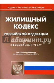Жилищный кодекс Российской Федерации на 10.08.2007