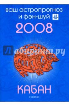Кабан. Ваш астропрогноз и фэн-шуй на 2008 год - Андрей Костенко