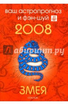 Змея. Ваш астропрогноз и фэн-шуй на 2008 год - Андрей Костенко
