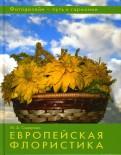Марина Сидорова: Европейская флористика