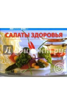 Любимые блюда: Салаты здоровья - О. Черепанова