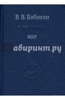 Мир - Владимир Бибихин