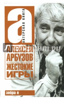 Жестокие игры - Алексей Арбузов