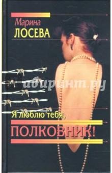 Купить Марина Лосева: Я люблю тебя, полковник! ISBN: 978-5-275-01524-9