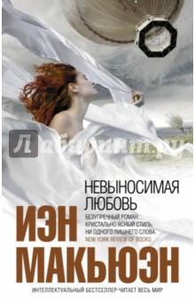 Купить Иэн Макьюэн: Невыносимая любовь ISBN: 978-5-699-23254-3