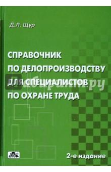 Купить Денис Щур: Справочник по делопроизводству для специалистов охране труда ISBN: 978-5-8018-0362-3