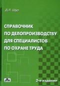 Денис Щур: Справочник по делопроизводству для специалистов по охране труда