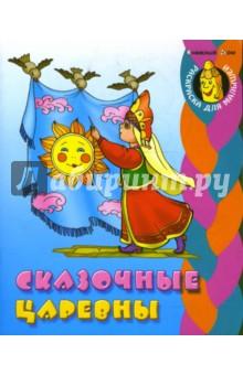 Сказочные царевны (раскраска) - Сергей Кузьмин