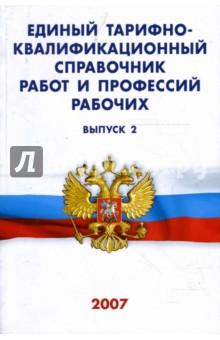 Единый тарифно-квалификационный справочник работ и профессий рабочих. Выпуск 2