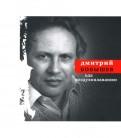 Дмитрий Бобышев: Ода воздухоплаванию: Стихи последних лет