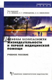 Основы безопасности жизнедеятельности и первой медицинской помощи - Айзман, Кривощеков, Омельченко