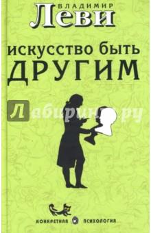 Искусство быть другим - Владимир Леви