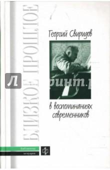 георгий свиридов книги скачать торрент - фото 3