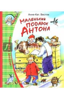 Анне-Катрине Вестли - Маленький подарок Антона обложка книги