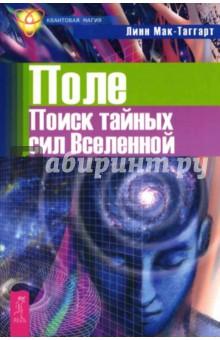 Поле. Поиск тайных сил Вселенной - Линн Мак-Таггарт
