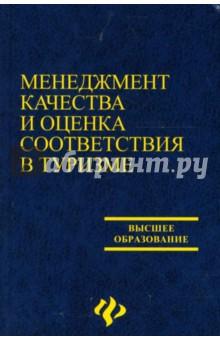Менеджмент качества и оценка соответствия в туризме: Учебное пособие - Гамов, Старичкова