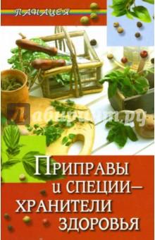 Приправы и специи - хранители здоровья - Казьмин, Прокопович