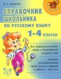 Валентина Шукейло: Справочник школьника по русскому языку. 1-4 классы