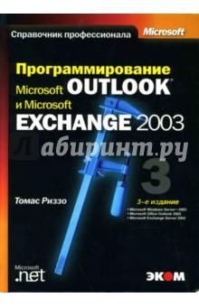 Программирование Microsoft Outlook и Microsoft Exchange 2003 - Томас Риззо