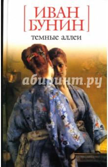 Иван бунин том 7. Рассказы 1931-1952. Темные аллеи » новые книги.