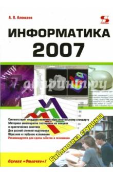 Информатика 2007 - Александр Алексеев