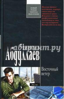 Восточный ветер: Роман - Чингиз Абдуллаев