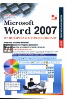 MS Word 2007: от новичка к профессионалу (+CD)
