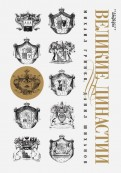 Гринев, Шиханов: Великие династии