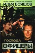 Илья Бояшов: Господа офицеры. Повесть