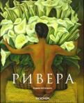 Андреа Кеттенманн: Диего Ривера (18861957) Революционный дух в современном искусстве