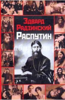 Распутин - Эдвард Радзинский