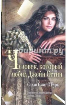 Человек, который любил Джейн Остин: Роман - О`Рурк Смит