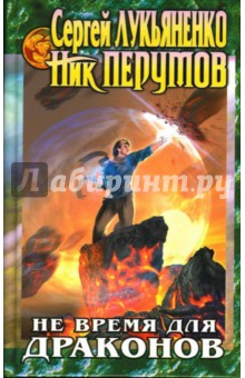 Не время для драконов: Фантастический роман - Перумов, Лукьяненко