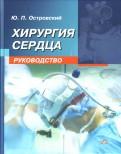 Юрий Островский: Хирургия сердца. Руководство