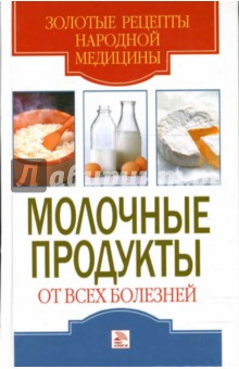 Молочные продукты от всех болезней - Ермакова, Виноградова