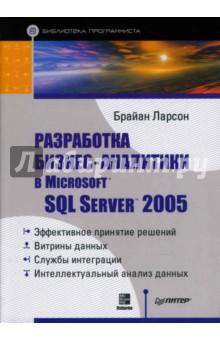 Разработка бизнес-аналитики в Microsoft SQL Server 2005 - Брайан Ларсон