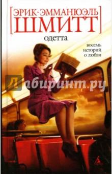 Одетта. Восемь историй о любви   книги   pinterest   книги.