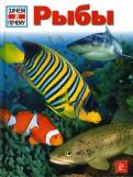 Торстен Фишер: Рыбы
